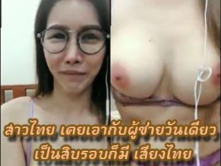 สาวไทย